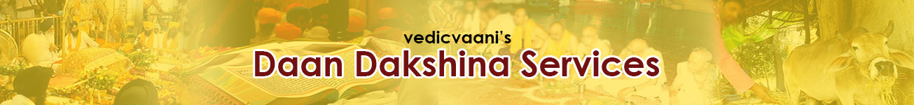 Daan Dakshina (Donation)